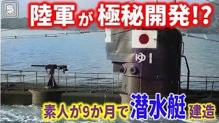 陸軍が潜水艇を独自に建造「まるゆ」と呼ばれた「三式潜航輸送艇」とは!?【梟軍事情報局】
