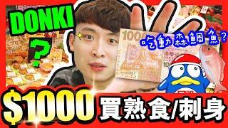【試食】💵1千元買DONKI「🇯🇵受歡迎熟食與刺身壽司」?🍴原條鯛魚刺身竟然是X味?🧐(中字)