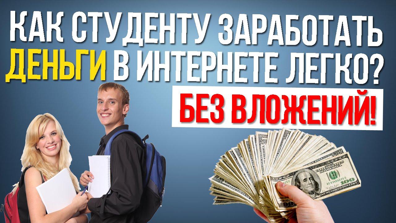 Смотреть Как заработать деньги студенту — способы заработка в интернете, в оффлайне и бизнес-идеи для студентов очников и заочников видео