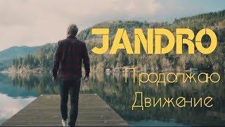 Jandro - Продолжаю движение (Премьера ,Клип 2018)