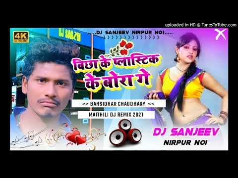 Bansidhar Chaudhary Song || Bicha Ke Palastik Bora Ge Dj Remix Song || Maithili Dj Song