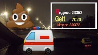 Работа в #Яндекс и #Gett.  День 5й. Провал! Яндекс обновил #таксометр.  Отмены заказов/StasOnOff