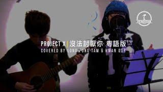 吳業坤 - 沒法討厭你 《很想討厭你 粵語男版》 by Long Fung Tam