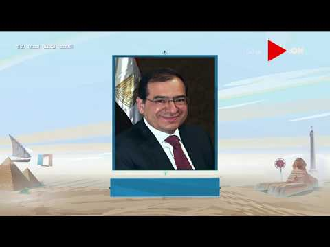 صباح الخير يا مصر-وزير البترول: توصيل الغاز الطبيعي لأكثر من مليون وحدة  خلال  العام المالي الماضي  - 12:58-2020 / 7 / 6