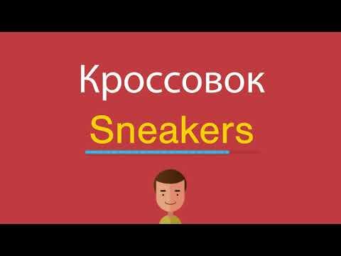 Как будет кроссовки по английски