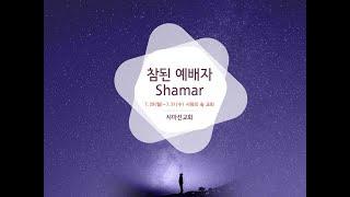 샤마선교회 2019 청소년캠프