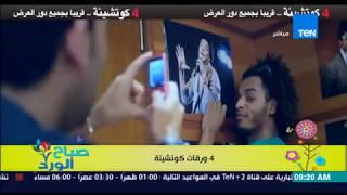 صباح الورد - برومو فيلم