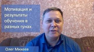 Мотивация и результаты обучения в разных гунах. Олег Михеев