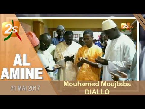 AL AMINE avec MOUHAMED MOUJTABA DIALLO (Champion du monde de recital de coran) - 31 MAI 2017