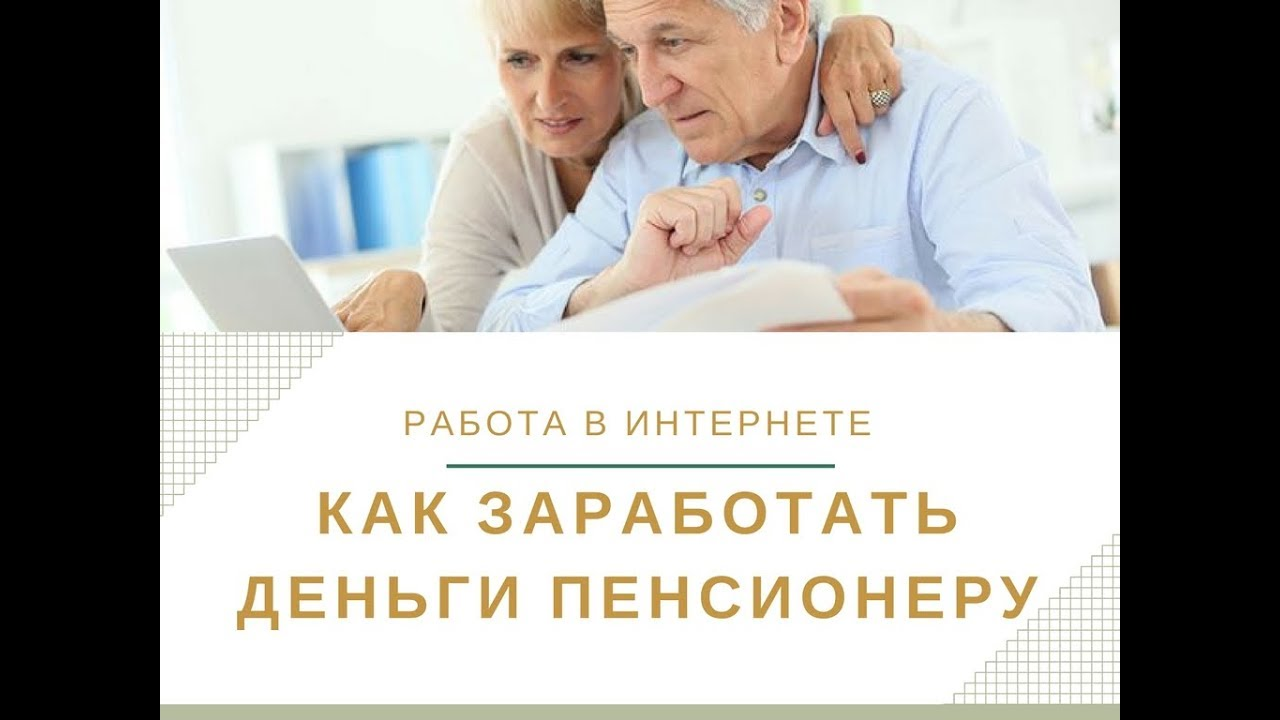 заработок в интернете пенсионерам
