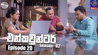 Encounter - එන්කවුන්ටර් | Season - 02 | Episode 20 | 15 - 10 - 2021 | Siyatha TV Thumbnail