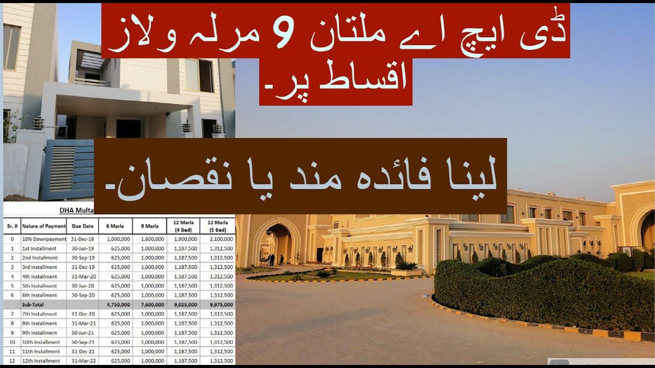 DHA Multan Villas-DHA Multan 9Marla villas-9Marla House for sale in Multan- House for sale in Multan