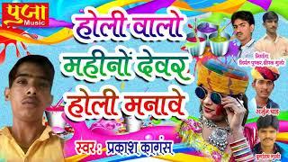 Rajasthani Dj Fagan Song 2018 - Holi Walo Mahino Devar - होली वालो महीनो देवर - DJ Marwadi New Song