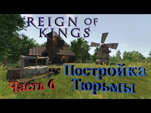 Reign of Kings - Лучшие...