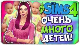 100 ДЕТЕЙ! - Sims 4 ЧЕЛЛЕНДЖ ◆