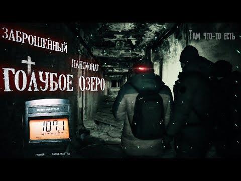 Мы столкнулись с паранормальным ночью в заброшенном пансионате Голубое озеро .Что это могло быть?