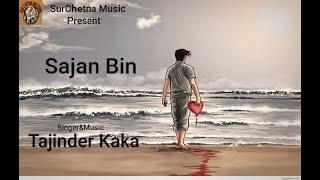 Sajan Bin ♤Tajinder Kaka (Full Audio Song) SurChetna Music Records Present