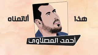 احمد المصلاوي - هذا الأتمناه (حصريا) 2020 Ahmad Almaslawi hdha alaitimanah