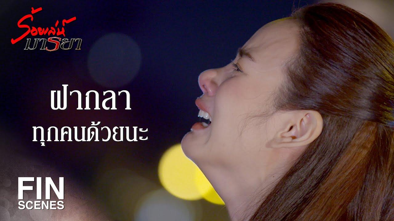 Download FIN | กูเป็นแม่ กูอยากอยู่กับลูก กูยังผิดเลย | ร้อยเล่ห์มารยา EP.14 | Ch3Thailand
