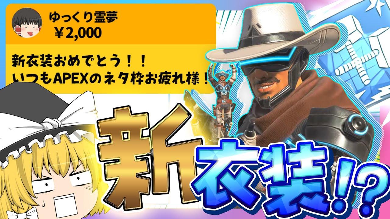 【Apex Legends】ミラージュに2000円のスパチャを投げつけた結果!?【ゆっくり実況】Part34