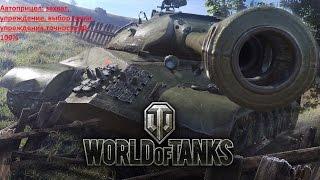 Новинка лучший прицел для World Of Tanks wot