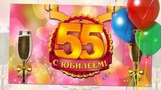 Слайд-шоу юбилей 55 лет