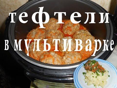 Ежики в мультиварке в томатном соусе