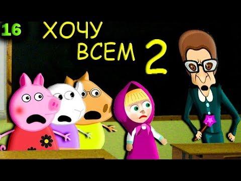 Мультик Свинка Пеппа на русском 16 ХОЧУ ВСЕМ ДВА Мультфильмы для детей свинка пеппа новые серии