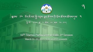Third Session of 16th Tibetan Parliament-in-Exile. 14-25 March 2017. Day 1 Part 2