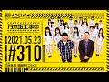 【公式】「乃木坂工事中」# 310「芸能界すごろく①」2021.05.23 OA