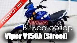 Мотоцикл VIPER V150A (STREET)  | Видео Обзор  | Обзор от  Mototek