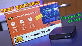 smart приставка БОЛЬШОЕ ТВ 4K полный обзор: 200 телеканалов, тысячи фильмов, YouTube,  приложения