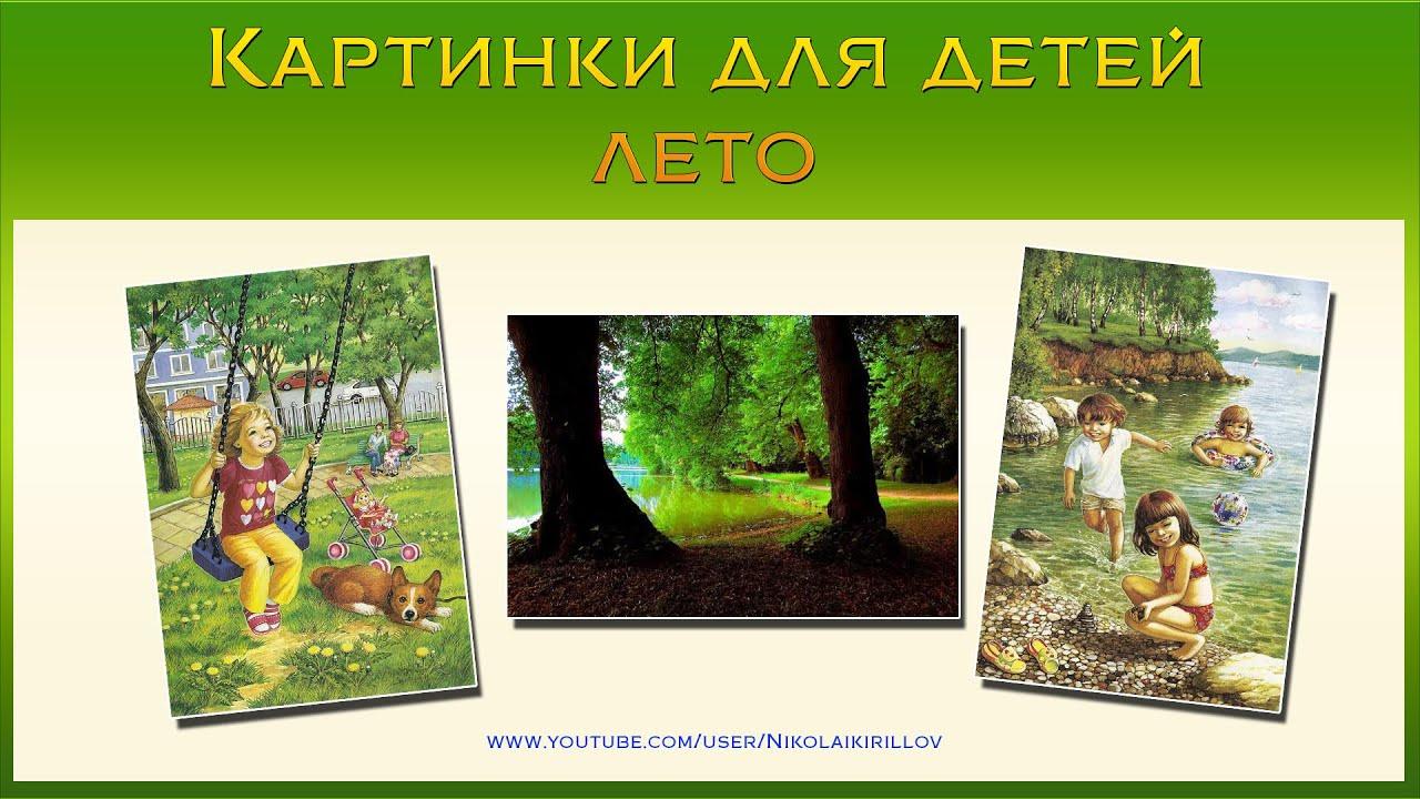 Картинки для детей лето. Лето в картинках - YouTube