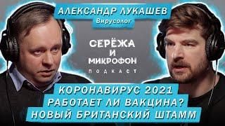 ВИРУСОЛОГ АЛЕКСАНДР ЛУКАШЕВ КОРОНАВИРУС 2021 ВАКЦИНА БРИТАНСКИЙ ШТАММ