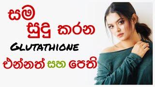 Glutathione & Skin Whitening