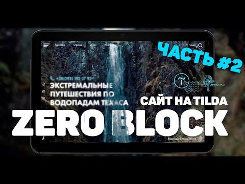 Tilda. Как работать в ZERO BLOCK | Мобильная версия, адаптивный сайт. tilda zero block