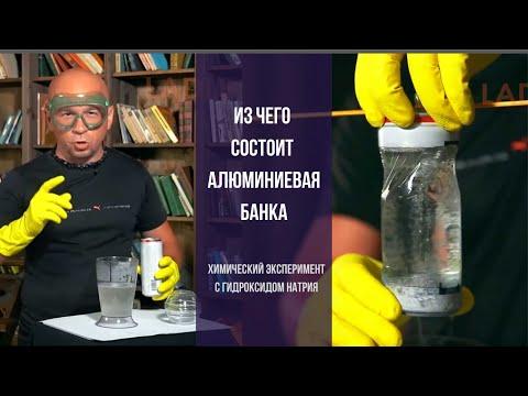 Эксперимент. Как растворить алюминий. Химическая реакция гидроксида натрия и алюминия. Опыт по химии
