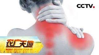 《农广天地》 20190714  加油!好医生——颈椎病  CCTV农业