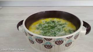 Очень Вкусный Грибной суп из шампиньонов с плавленным сыром