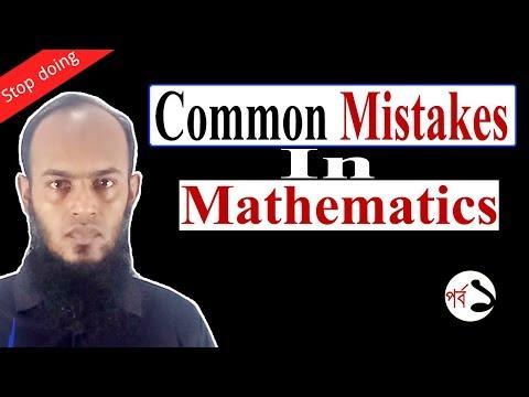 Common Mistakes in Mathematics   গণিতে যা ভুল করি   Bangla Tutorial -1 thumbnail
