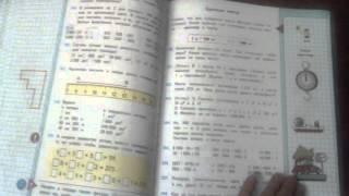 Обзор учебника математики 4 класс