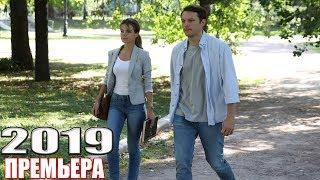 НОВИНКА на канале зацепила! ОПАСНЫЙ ПЕРЕПЛЕТ Русские мелодрамы 2019, сериалы HD