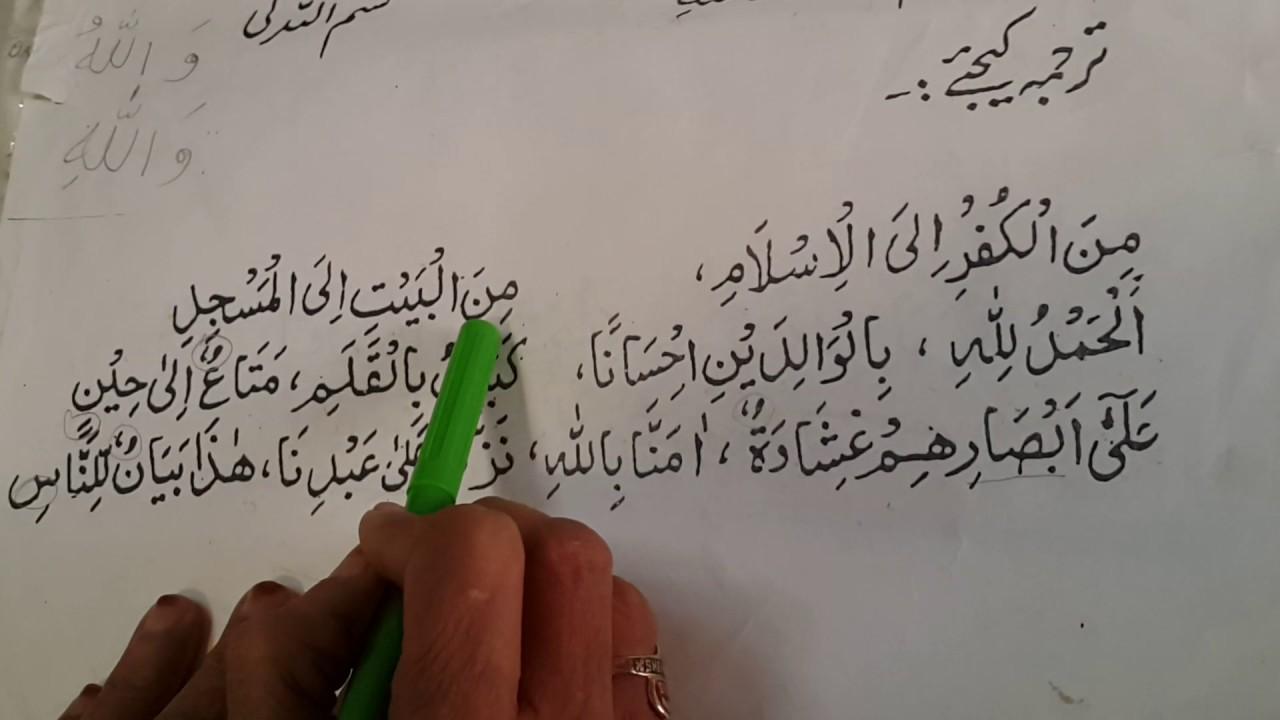 Preposition (Hurf -e- Jar) | Quran Translation | Word To Word | Urdu