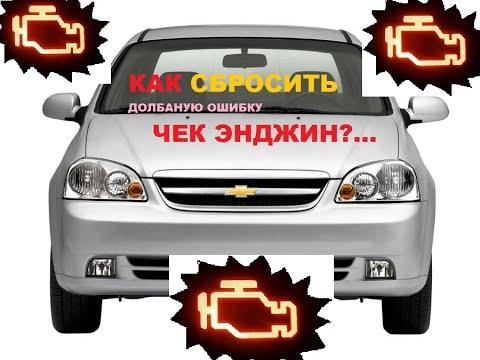 Как сбросить ошибку Чек Энджин в Лачетти? Check Engine Chevrolet Lacetti