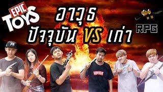 อาวุธปัจจุบัน vs อาวุธเก่า - Epic Toys (feat.RPG Channel)
