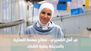 م. أمل القميري - نصائح مهمة للعناية بالحديقة بفترة الشتاء