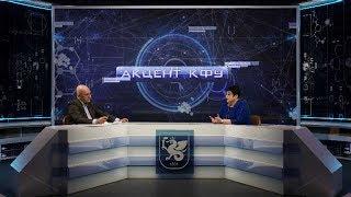 Акцент КФУ. Юрий Алаев & Наиля Багаутдинова
