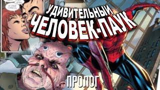 """Озвучка комикса """"Удивительный Человек-паук""""  -  Пролог """"День жизни"""""""