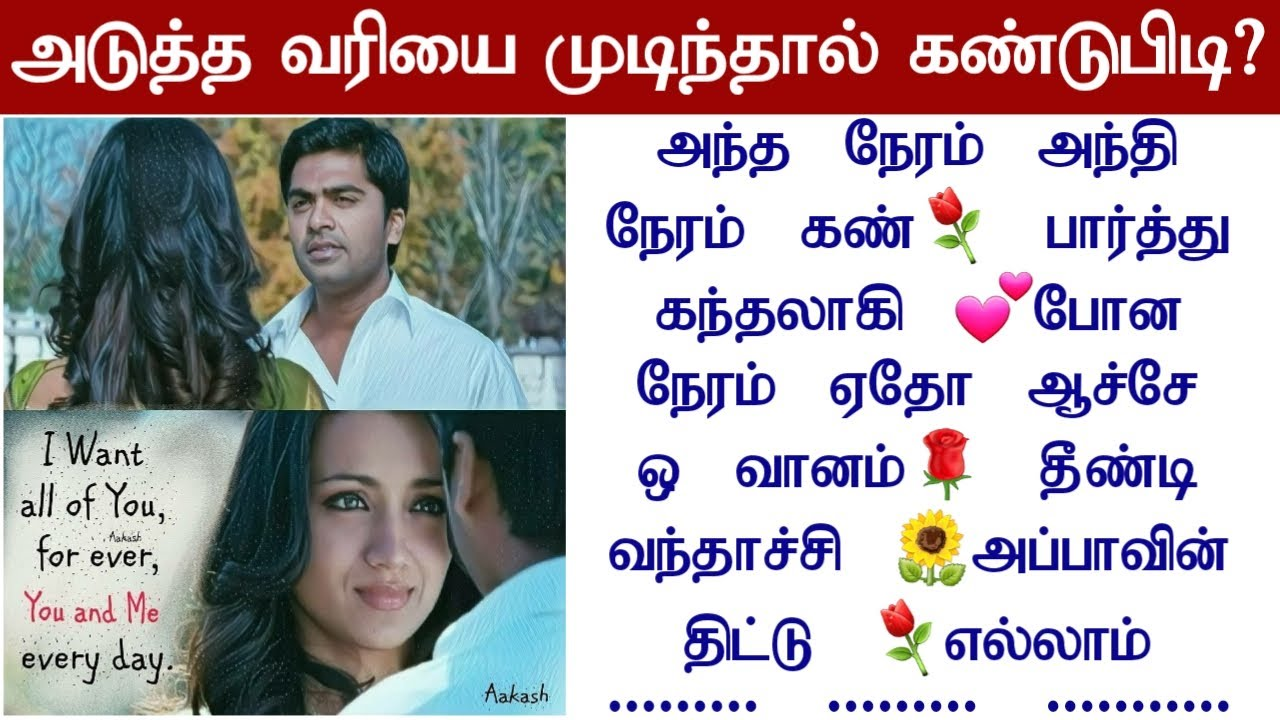 Tamil Songs Quiz Game #327 |🥰Mystery தமிழன் | ⚘Brain Games Tamil | Tamil Riddles with Answer❤