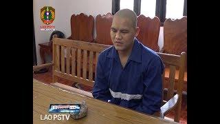 ຂ່າວ ປກສ (LAO PSTV News)11-5-18ປກສ ເມືອງໄຊເສດຖາ ກັກຕົວຜູ້ກໍ່ເຫດທຳລາຍຊັບສີນຂອງສ່ວນລວມ